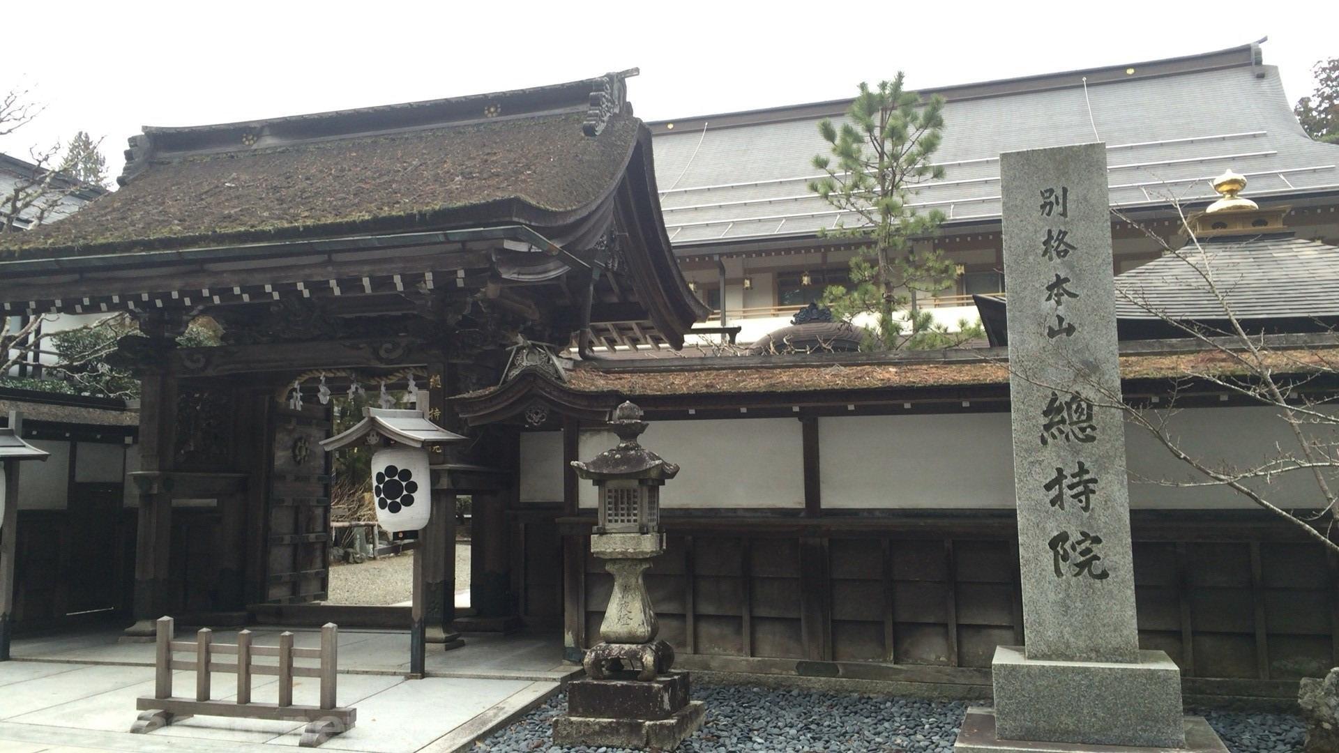 高野山の宿坊ガイド | 総持院の歴史と魅力