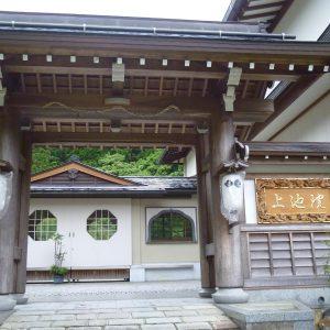 高野山の宿坊ガイド | 上池院の歴史と魅力