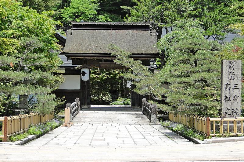 高野山三宝院