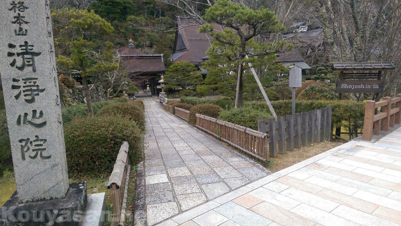高野山清浄心院